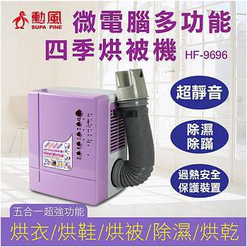 勳風 微電腦四季烘被機(HF-9696)