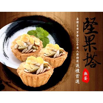 《達興食品》(無蛋)堅果塔(18入/盒)