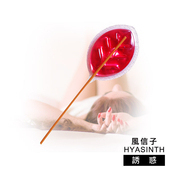 《風信子HYASINTH》專利香氛芳香棒-18入裝(誘惑)