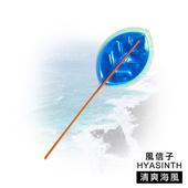 《風信子HYASINTH》專利香氛芳香棒-18入裝(清爽海風)