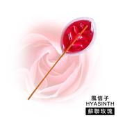 《風信子HYASINTH》專利香氛芳香棒-18入裝(蘇聯玫瑰)