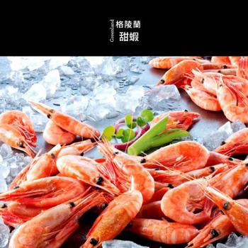 極鮮配 北極甜蝦(250g±10%/包*1包)
