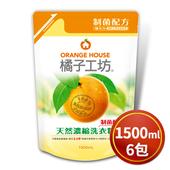 《橘子工坊》制菌濃縮洗衣精補充包1500ml*6包