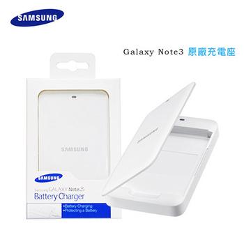 SAMSUNG GALAXY Note3 原廠充電座(盒裝)