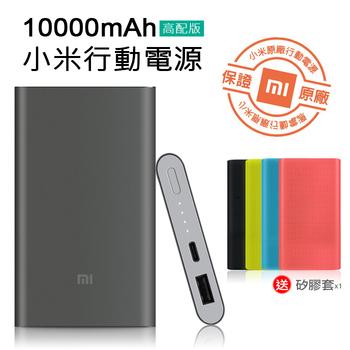 小米 移動電源 10000mAh高配版 加贈保護套乙入(不挑色)(灰色)