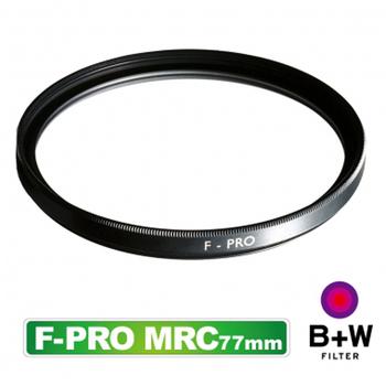 B+W F-Pro (010) UV MRC 77mm 抗UV濾鏡 多層鍍膜保護鏡 保護鏡 (捷新公司貨)