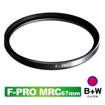 B+W F-Pro (010) UV MRC 67mm 抗UV濾鏡 多層鍍膜保護鏡 保護鏡 (捷新公司貨)