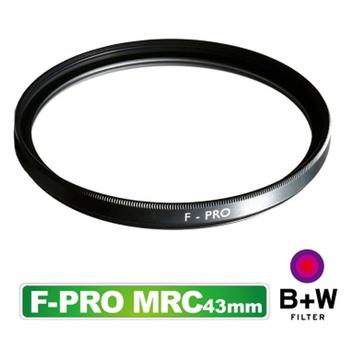 B+W F-Pro (010) UV MRC 43mm 抗UV濾鏡 多層鍍膜保護鏡 保護鏡 (捷新公司貨)