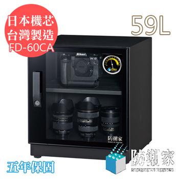 防潮家 59L 電子防潮箱 FD-60CA 日本機芯 台灣製造 五年保固 終身保修