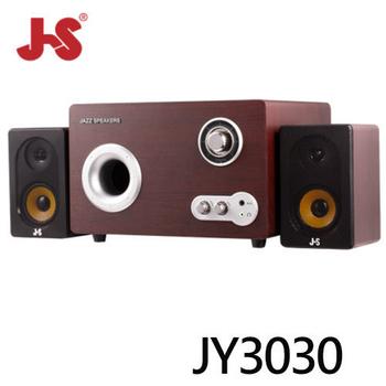 JS 淇譽 JY3030 阿波羅 2.1 聲道全木質三件式喇叭(JY3030)