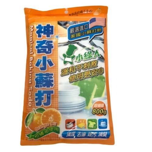 《小綠人》神奇小蘇打(柑橘)(800g/包)