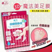【DR.PIZ】魔法美足膜(3D立體足膜)_3入組