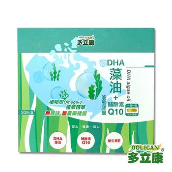 多立康 DHA藻油+輔酵素Q10植物液態膠囊(30粒/盒)