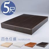 《Homelike》諾希六分床台-雙人5尺(四色可選)(胡桃木紋)