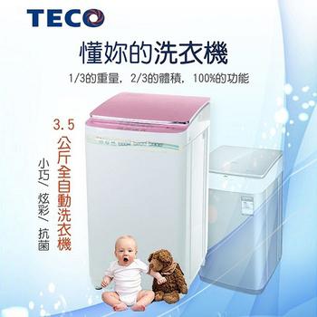 東元TECO 3.5公斤全自動洗衣機XYFW035P櫻花粉(含運+分期0利率)