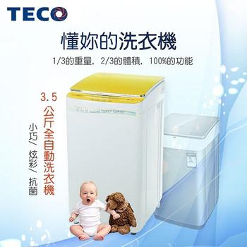 東元TECO 3.5公斤全自動洗衣機XYFW035S檬檸黃(含運+分期0利率)