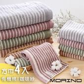 《MORINO》咖啡紗X有機棉橫紋方巾(超值4件組)(綠色)
