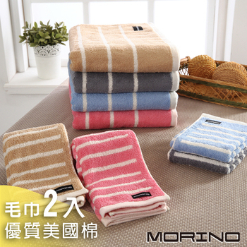 《MORINO》美國棉橫紋毛巾(超值2件組)(粉紅)