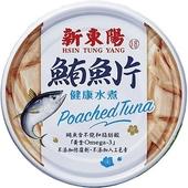 《新東陽》健康水煮鮪魚片(136gx3罐/組)