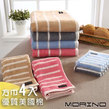 《MORINO》美國棉橫紋方巾(超值4件組)(粉紅)