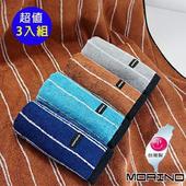 《MORINO》美國棉前漂色紗條紋毛巾(超值2件組)(水藍)
