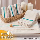 《MORINO》有機棉三緞條方巾(超值4件組)(白色)
