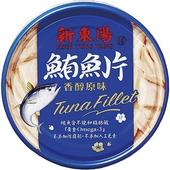 《新東陽》香醇原味鮪魚片(136gx3罐/組)