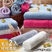《MORINO》無撚紗素色典雅毛巾(超值2件組)(桃紅)