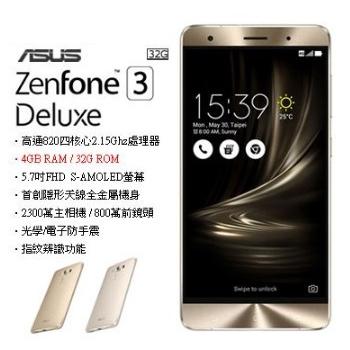 ASUS ZenFone 3 deluxe (ZS570KL) 32G(銀色)