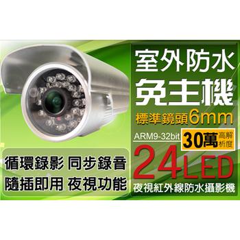 K808 免主機室內外防水監視器夜視紅外線插卡式(110v家用電適用)