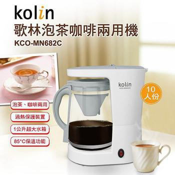歌林 Kolin 泡茶咖啡兩用機 KCO-MN682C