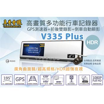 真黃金眼 V335 Plus曲面後視鏡行車紀錄器 GPS測速器 前後雙錄 支援倒車顯影 送16G 同發現者V331