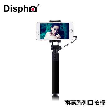 Dispho 雨燕系列 無線藍牙一體成型 自拍棒(黑色)