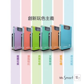 Mr.Smart Mr.Smart 零.7空氣清淨機(蒂芬妮藍)