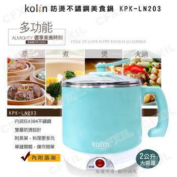Kolin歌林 防燙不鏽鋼美食鍋 KPK-LN203