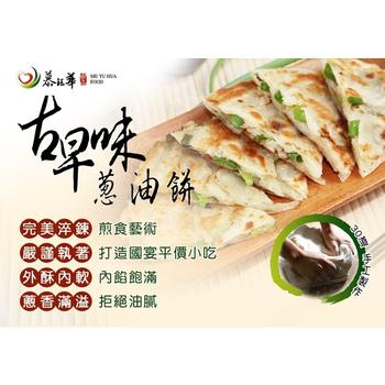 慕鈺華 古早味蔥油餅 (包/5片)(5片/包)