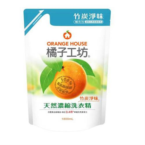 橘子工坊 竹炭淨味濃縮洗衣精補充包(1800ml)