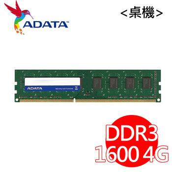 威剛 ADATA DDR3 1600 4GB 桌上型 RAM 記憶體 AD3U1600C4G11(DDR3 1600 4GB)