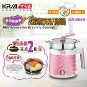 《KRIA可利亞》多功能美食蒸煮鍋/電火鍋/調理鍋 KR-D069