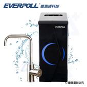 《愛惠浦科技 EVERPOLL》廚下型雙溫無壓飲水機 EP-168 /黑(EP168加熱器)