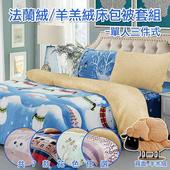 《三浦太郎》暖暖寒冬~羊羔絨x法蘭絨床包被套組-單人三件式/7款任選(柔情依夢)