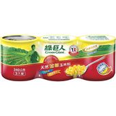 《綠巨人》金脆玉米粒(340g*3罐/組)