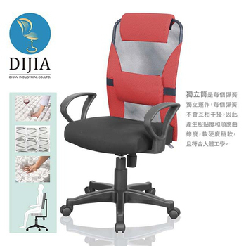 ★結帳現折★DIJIA 時尚高背獨立筒辦公椅/電腦椅(八色任選)(紅)