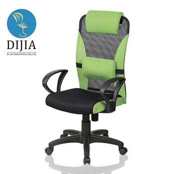 ★結帳現折★DIJIA 時尚高背透氣辦公椅/電腦椅(八色任選)(綠)