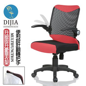 ★結帳現折★DIJIA 9806貝克羅航空收納昇級版衣架電腦椅/辦公椅(三色任選)(紅)