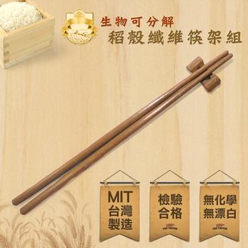 LTB MIT 稻香屋 健康環保 稻殼筷 (20雙)