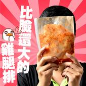 《鮮綠生活》無骨風味雞腿排 (220g/包~3種風味)(優惠6包組合:口味可任選)