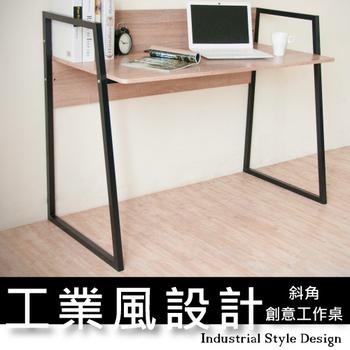 Hopma 工業風斜角創意工作桌(淺像木)