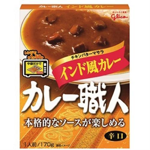 格力高 職人咖哩(印度風味)(170g / 盒)