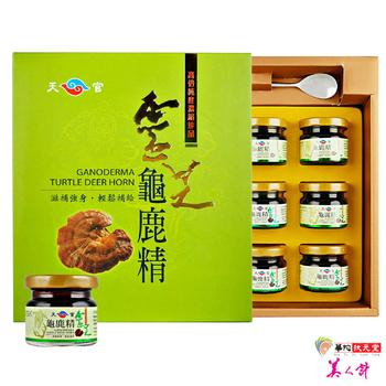 華陀扶元堂 天官靈芝龜鹿精1盒(9入/盒)